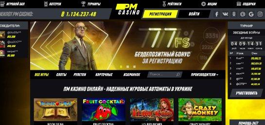 Игровые автоматы онлайн на деньги и демо-режиме в казино Пари Матч