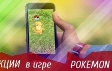 Акции Pokemon GO: двойные баллы XP и препятствия для охотников за Пикачу