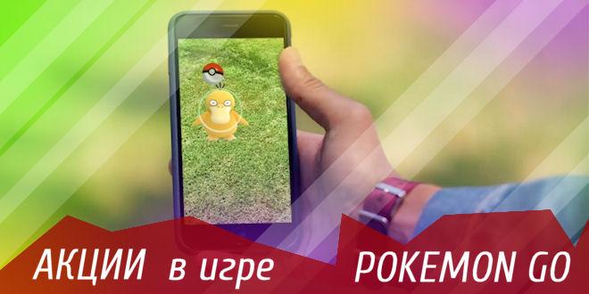 Акции Pokemon GO: двойные баллы XP и препятствия для охотников за Пикачу