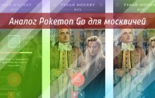 В России придумали свой аналог Pokemon Go: игра «Узнай Москву. Фото»