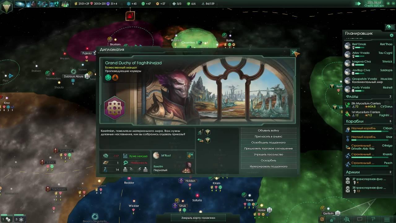 Гайд по экономическому продвижению в игре «Стеларис»