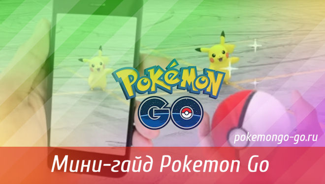 Мини-гайд Pokemon Go