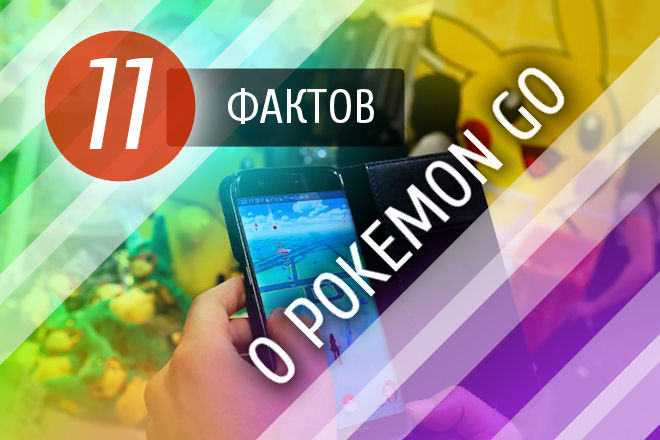 11 ошеломляющих фактов о Pokemon GO