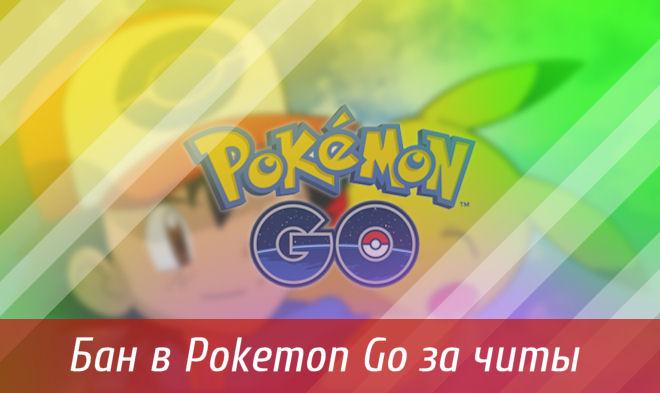 Бан в Pokemon Go за читы