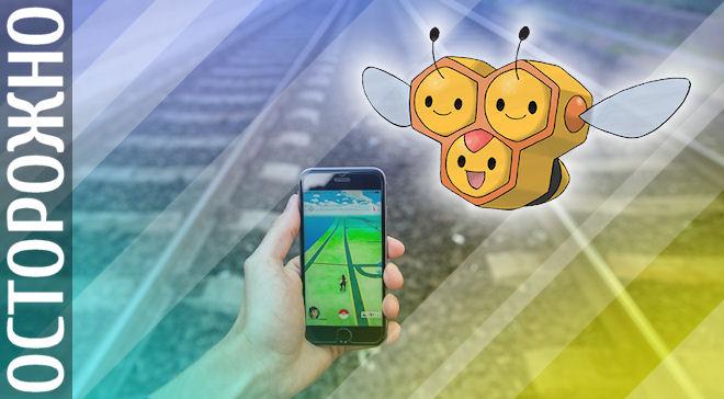Безопасность в игре Pokemon GO