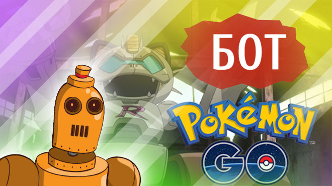 Бот для Pokemon Go