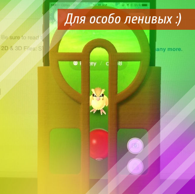 Чехол для Pokemon Go