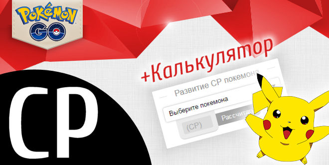 CP покемона в Pokemon GO — Калькулятор