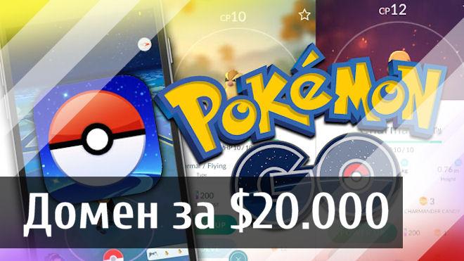 Домен pokemongo.net продан более чем за $20 000