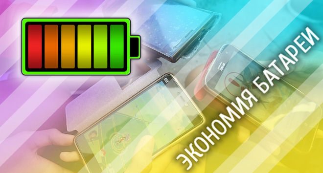 Pokemon Go: экономия батареи