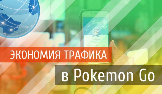 Pokemon Go: экономия трафика