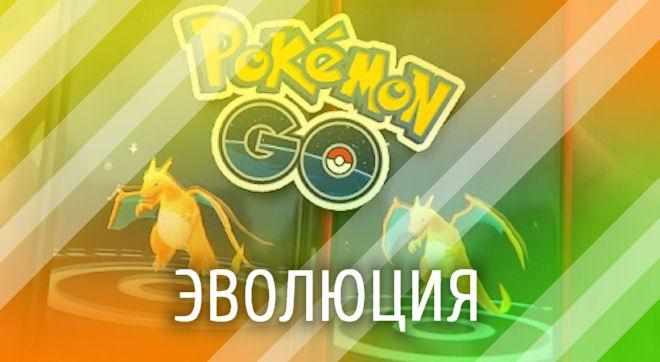 Pokemon Go эволюция покемонов, Таблица эволюции