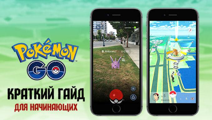 Pokemon Go: Гайд для начинающих