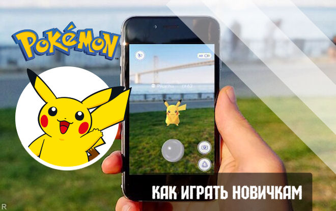 Как играть в Pokemon Go — для начинающих