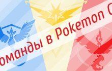 Pokemon Go: Команды