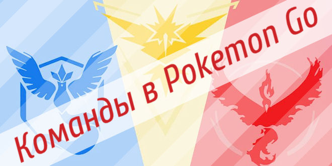 Pokemon Go: Команды