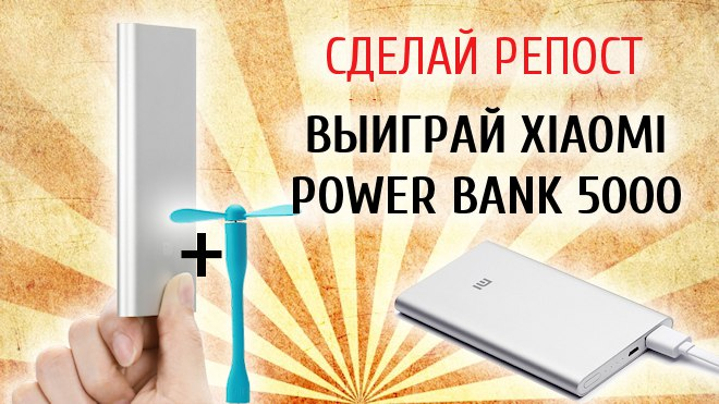 Конкурс #3: выиграй Xiaomi Power Bank 5000