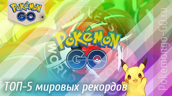 ТОП-5 мировых рекордов Pokemon Go