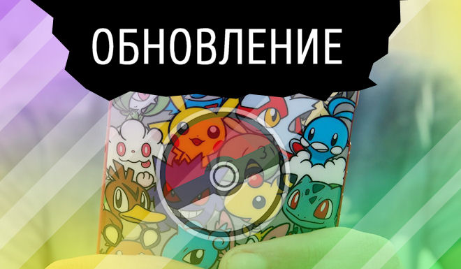 Обновление Pokemon GO (Android 0.29.3 / iOS 1.0.3)