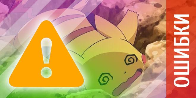 Ошибки в Pokemon GO