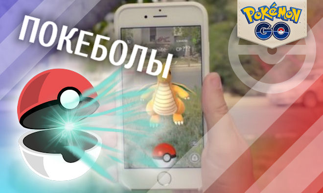 Читы и коды Pokemon GO