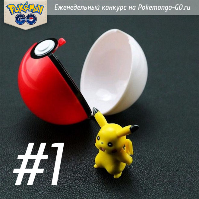 Конкурс #1: выиграй Pokeball