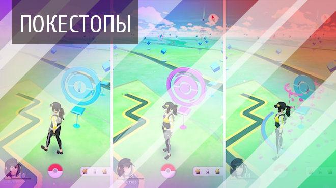 Pokemon Go: новые покемоны, торговля и настраиваемые покестопы