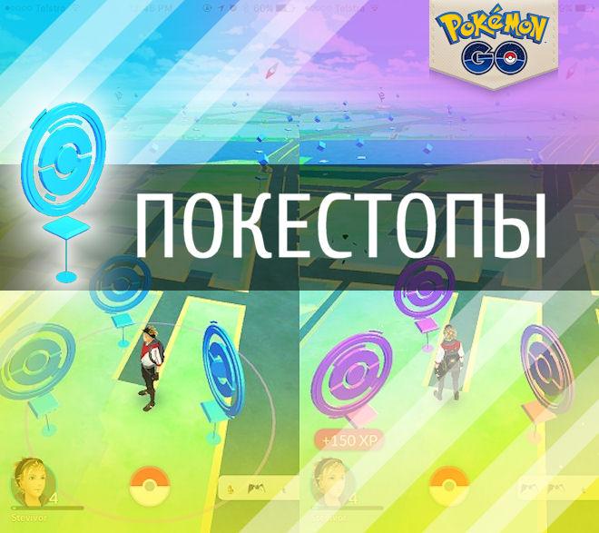 Покестопы в Pokemon Go