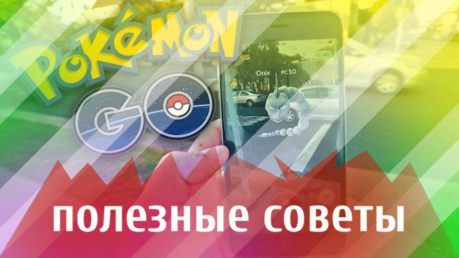 Pokemon Go: полезные советы