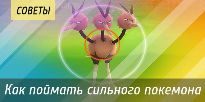 Советы по поимке сильного покемона в Pokemon Go