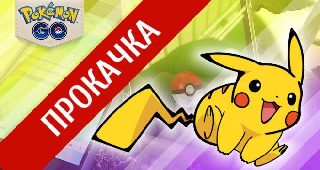 Pokemon Go: Прокачка