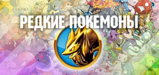 где ловить редких покемонов в pokemon go координаты