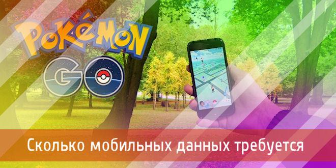 Сколько мобильных данных требуется Pokemon Go