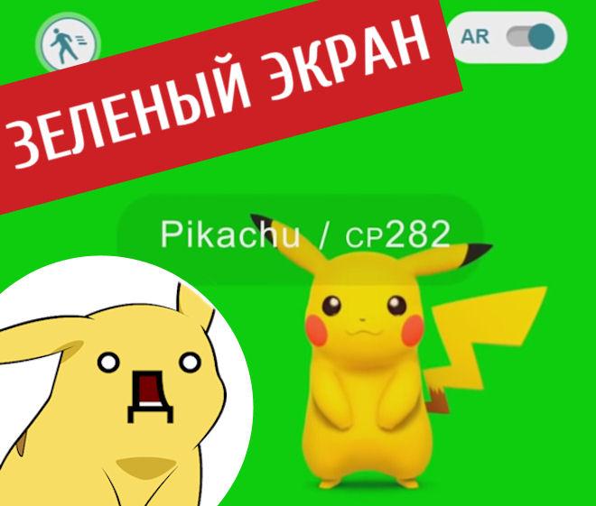 Pokemon GO: зеленый экран, вылетает игра