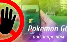 Pokеmon GO запретили для водителей из-за аварий и могут заблокировать для сотрудников корпораций