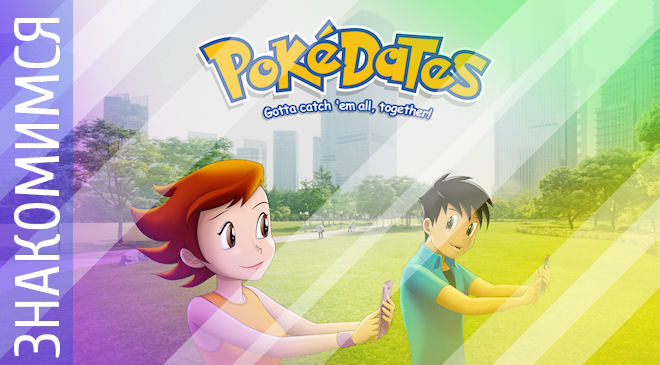 Появился первый в мире сайт знакомств для любителей Pokemon Go