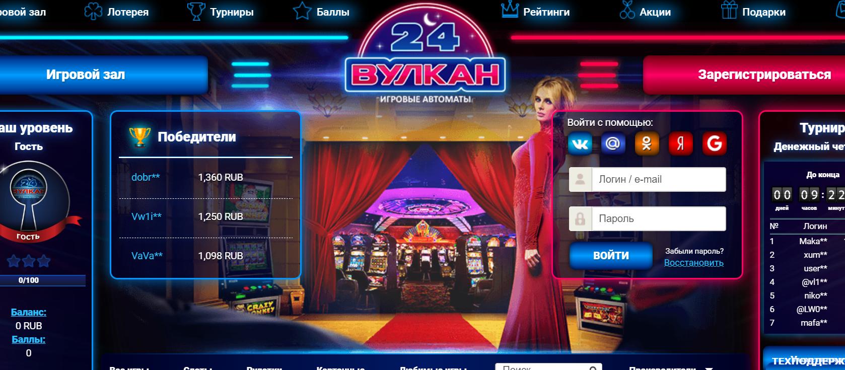 Азартные игры Вулкан 24, которые доступны каждому